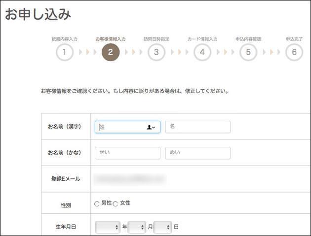 申込画面ステップ2 個人情報の入力