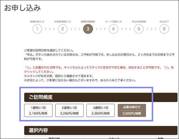 申込画面ステップ3 利用頻度を選ぶ