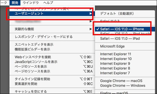 ウェブブラウザのユーザーエージェントを変更する