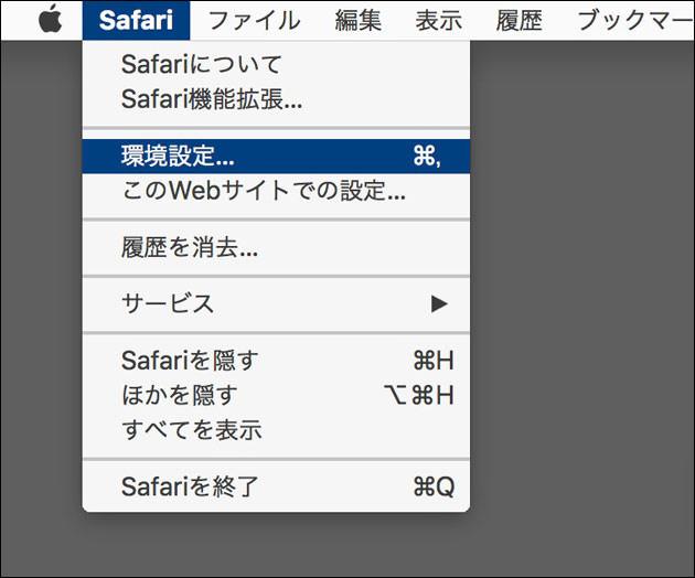 Safariの環境設定メニューを選ぶ