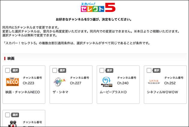 セレクト5のチャンネル選択画面