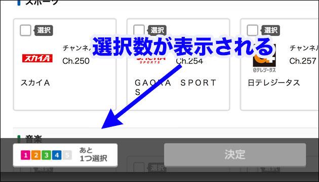 チャンネル選択画面下にあと何チャンネル選べるか表示される