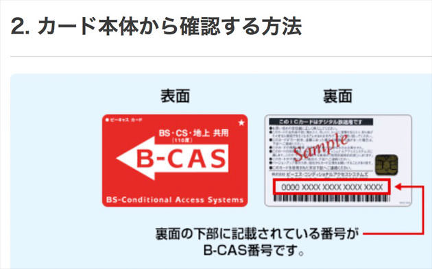 B-CASカード本体で番号を確認する方法