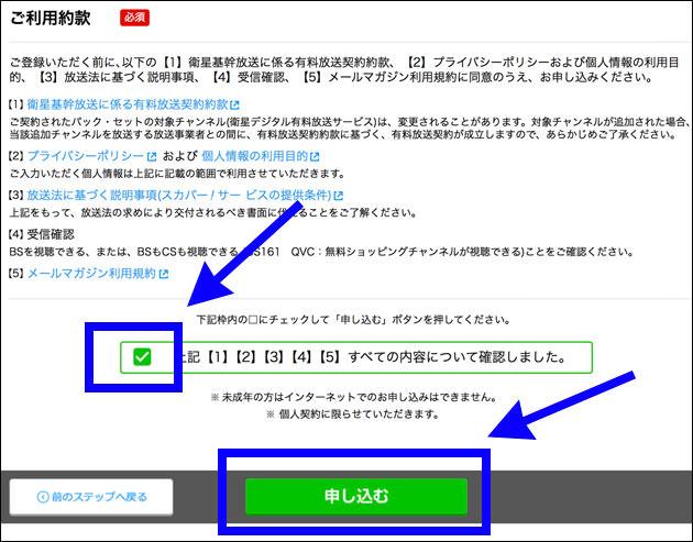 利用約款を読み、確認したらチェックを入れて申込ボタンをクリックする