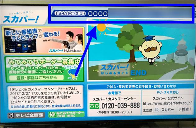テレビ画面に表示されたB-CASカード