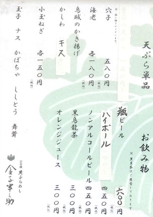 メニュー拡大画像2 飲み物と天ぷら単品