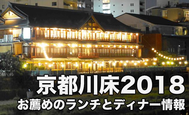 まとめ:2018夏の京都「川床」おすすめランチとディナー情報 タイトル画像