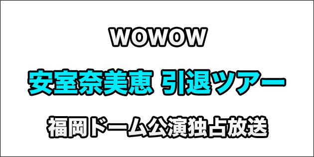 安室奈美恵Final Tour 2018 福岡公演をWOWOWが独占放送!プレゼントもあり
