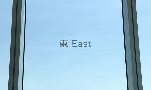 あべのハルカス 東側表示