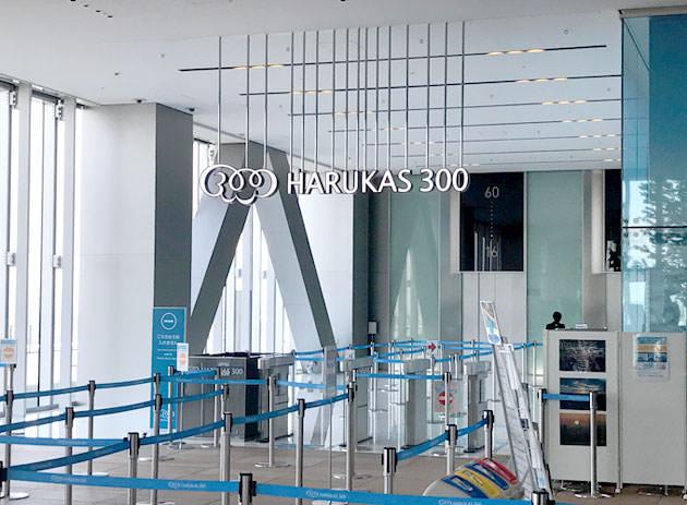 16階にある「ハルカス300」入り口