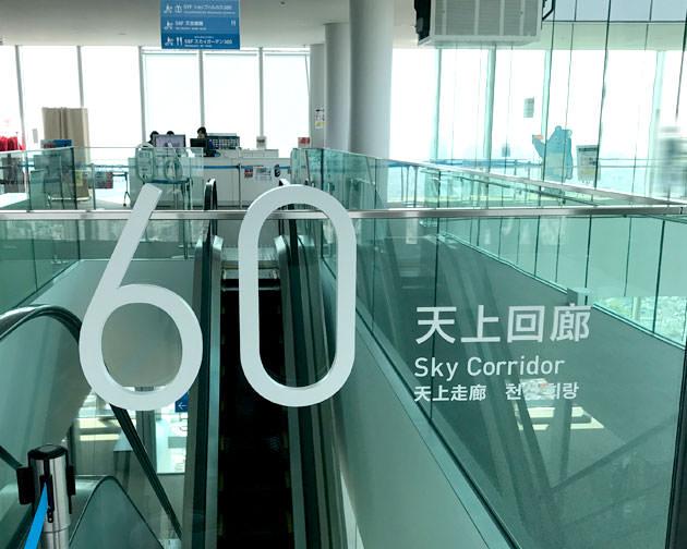 下の階へはエスカレーターで移動する 60階表示