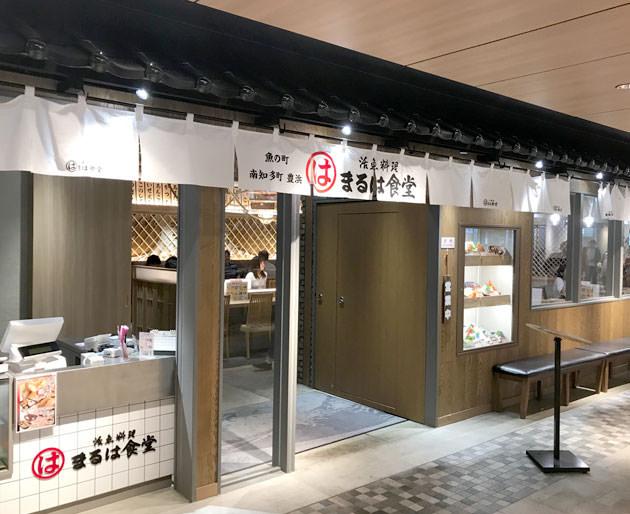 まるは食堂 JR名古屋駅店  入り口