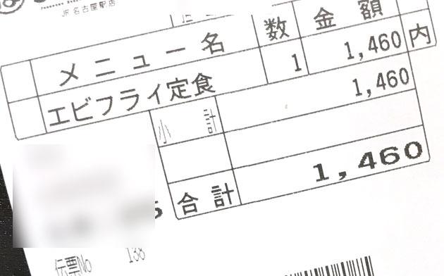 伝票 エビフライ1460円