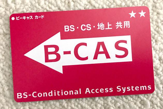BS・CS用のB-CASカード