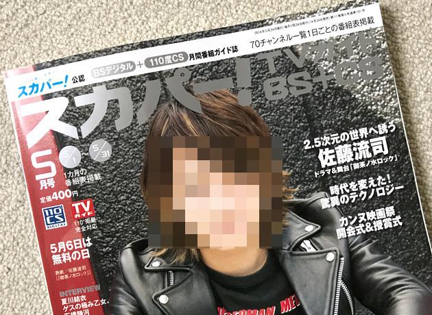 番組ガイド誌「スカパー!TVガイド BS+CS」