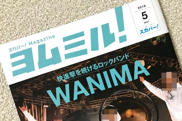 会報誌「スカパー! Magazine ヨムミル!」