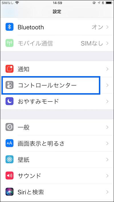 iPhoneの「設定」アプリの「コントロールセンター」をタップする
