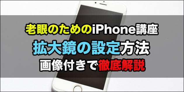 iPhoneの拡大鏡を使用する方法と設定方法
