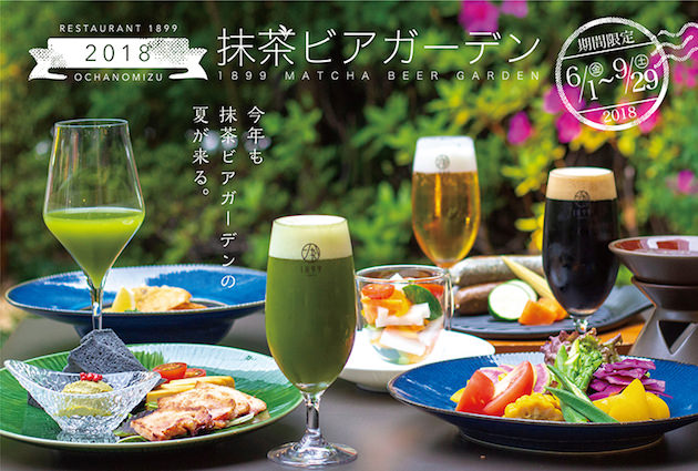 GREEN TEA RESTAURANT 1899 OCHANOMIZU 抹茶ビアガーデン