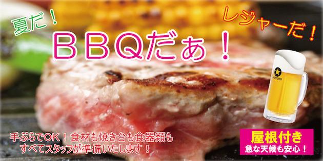 浅草花やしき BBQガーデン