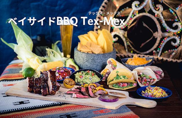 ハイアット リージェンシー 大阪 ベイサイドBBQ Tex-Mex(テックス・メックス)