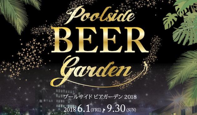 千里阪急ホテル プールサイドビアガーデン2018