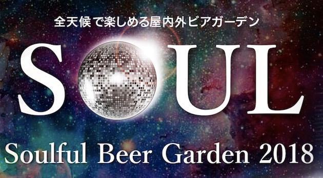 ANAクラウンプラザホテル大阪「Soulful Beer Garden 2018(ソウルフル ビアガーデン 2018)」