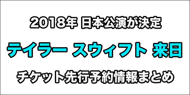 まとめ:テイラー・スウィフト2018来日ライブチケット先行予約情報