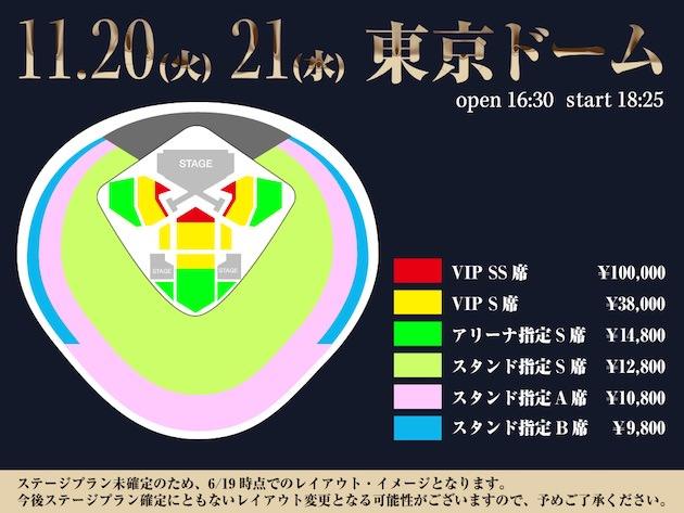 テイラースウィフト 来日公演 東京ドーム座席表