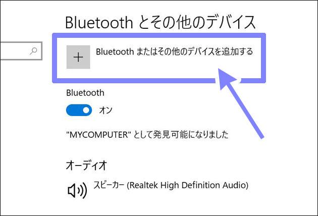 設定の「Bluetoothとその他のデバイス」で「Bluetooth またはその他のデバイスを追加する」をクリック