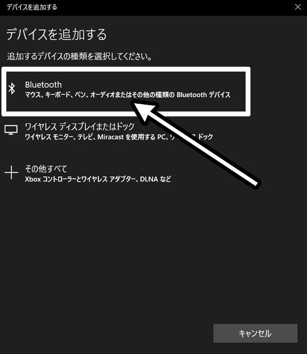 「デバイスを追加する」画面で「Bluetooth」をクリックする