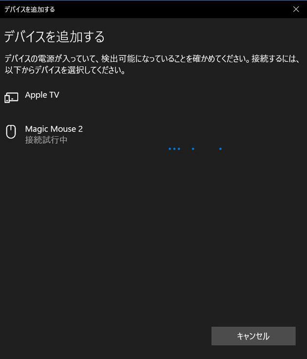 「Apple Magic Mouse2」の場合は「Magic Mouse 2」と表示される