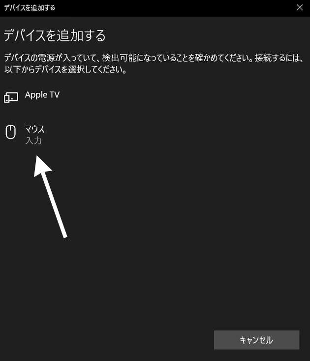 「デバイスを追加する」画面で「マウス」をクリックする