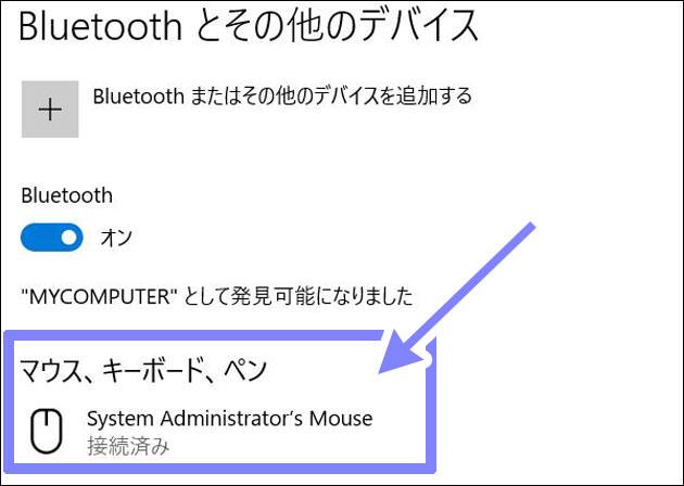 設定の「Bluetoothとその他のデバイス」にもマウスの名前が表示される