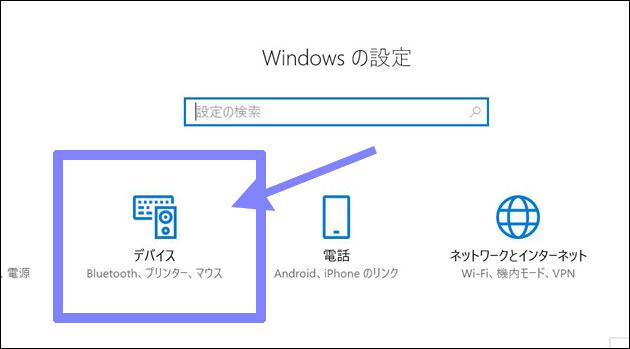 「Windowsの設定」で「デバイス」をクリック