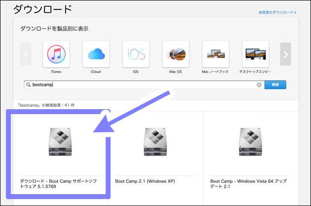 アップルのサポートサイトから、BootCampのサポートソフトウェアをダウンロードする