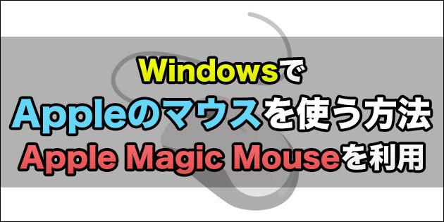 Windowsでアップルのマウスを使う方法:AppleMagicMouseならスクロールできる