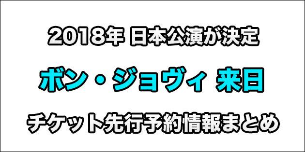 まとめ:ボン・ジョヴィ2018来日ライブチケット先行予約情報!東京と大阪公演決定