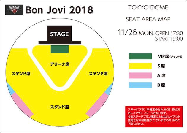 ボンジョビ 東京ドーム公演 座席表