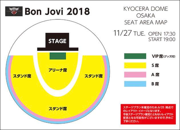 ボンジョビ 大阪ドーム公演 座席表