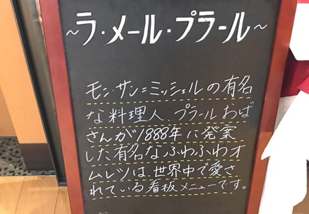店頭の看板 創業1888年