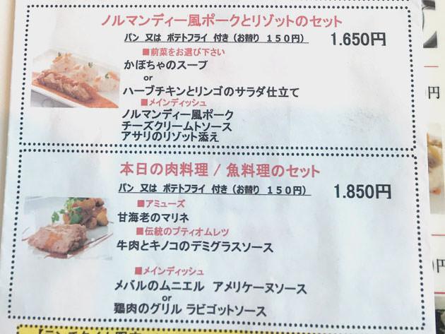 その他の特別メニュー ポークリゾットや肉料理など