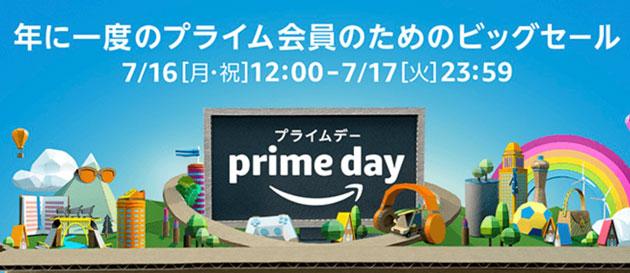 Amazonプライムデー2018が7月16日開始!セール目玉商品はこれ!旅行も登場!