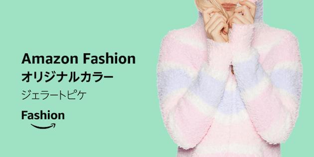 ジェラートピケ Amazon Fashion限定アイテム