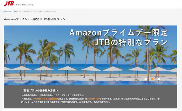 JTBAmazonプライムデー限定 旅行プラン