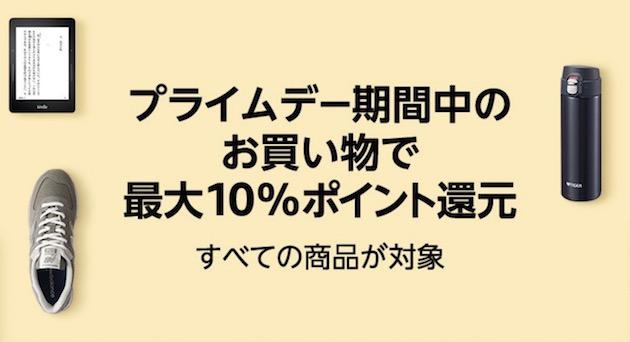 ポイントが最大10%還元