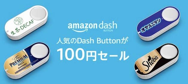 Amazon dash 100円セール