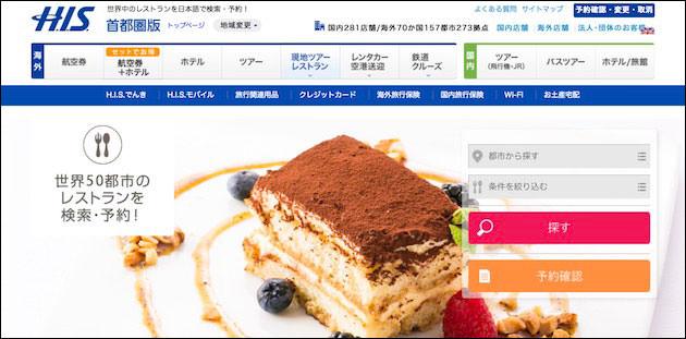 H.I.S. 海外レストラン予約 サイト画面