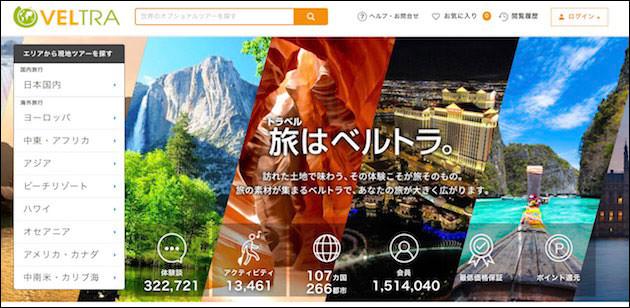 VELTRA サイト画面