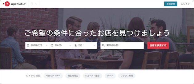 OpenTable サイト画面